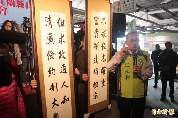 員山鄉長江永和,今在宜蘭運銷果菜合作社,正式宣布要參選下屆宜蘭縣長。(記者林敬倫攝)