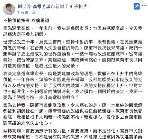 劉世芳臉書宣布退出高雄市長黨內初選。(取自劉世芳臉書)