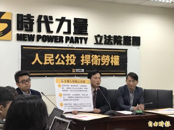 時代力量今天召開記者會,宣布啟動公投複決這次的勞基法修法。(記者蘇芳禾攝)