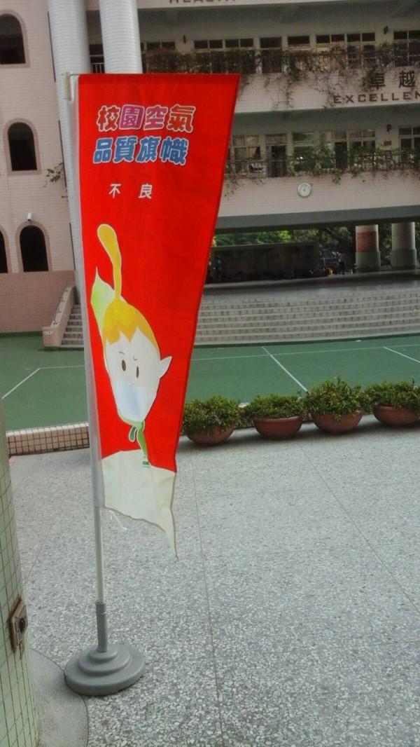 中小學空污掛紅旗,就停止上戶外課。(記者蔡淑媛翻攝)