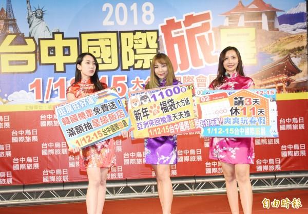 台中國際旅展今天登場,將一連舉辦4天,早鳥民眾有機會抽福袋。(記者陳建志攝)