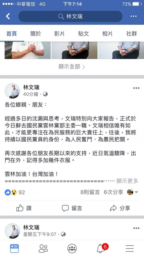 國民黨雲林縣黨部主委林文瑞在臉書上宣佈辭去黨部主委一職。(記者林國賢擷取自臉書)