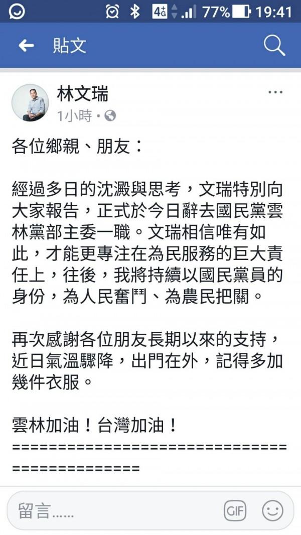 雲林農田水利會長林文瑞今晚在臉書po文宣佈辭去國民黨雲林縣黨部主委,引發關注。(記者廖淑玲翻攝)