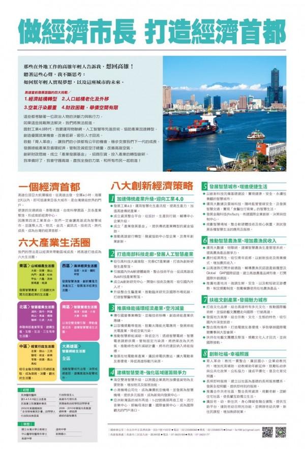 立委陳其邁推出首波政策文宣。(陳其邁服務處提供)