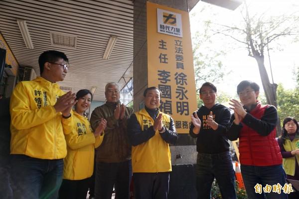 時代力量徐永明(右2)、李國禎(右3)為服務處揭牌。(記者蔡淑媛攝)