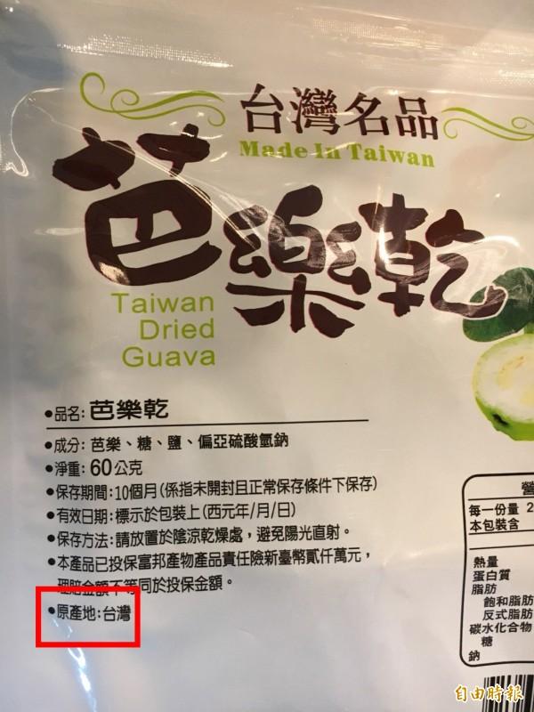 出口到中國,必須標示「台灣地區」,若標示「中國台灣」通通銷毀。(記者顏宏駿攝)