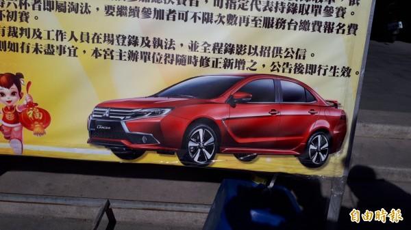 台東市天后宮過年將辦卜杯賽,最大獎是轎車。(記者黃明堂攝)