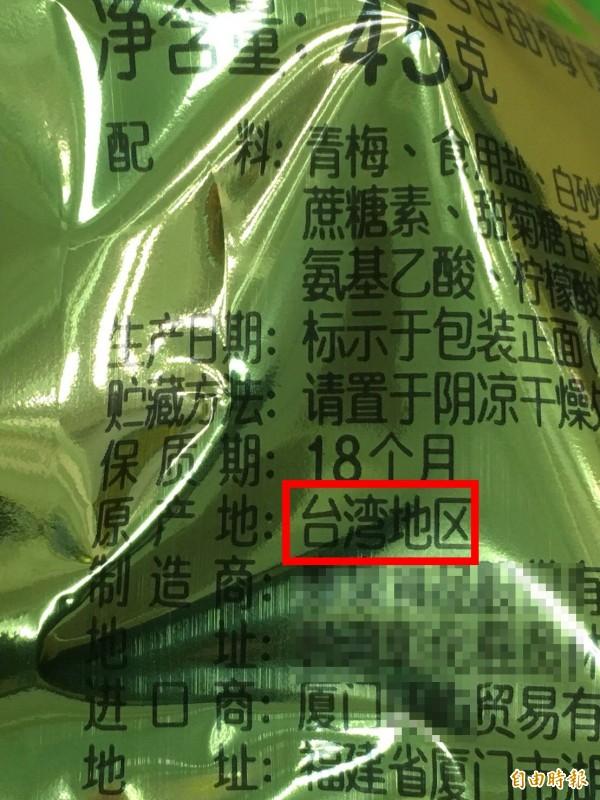 為了中國市場,業者標示「台湾地區」,結果被台灣海關擋下,要求改善。(記者顏宏駿攝)