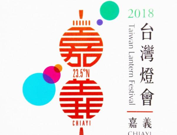 由嘉義縣舉辦的2018台灣燈會徵求臨時人員。(記者林宜樟攝翻)