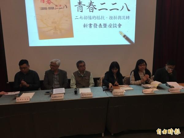 二二八事件紀念基金會舉辦《青春二二八 二七部隊的抵抗、挫折與流轉》新書發表會。(記者鄭鴻達攝)