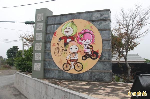 埔心自行車道路口有「埔心三蜜」蜜紅葡萄、寶島蜜拔、金蜜芒果意象設置。(記者陳冠備攝)
