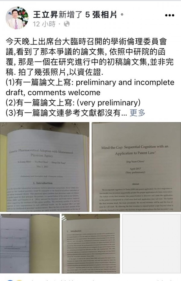 台大學倫委員王立昇在臉書表示,在公開會議發表的初稿如造假,屬未遂罪,也違反學術倫理。(圖取自臉書)