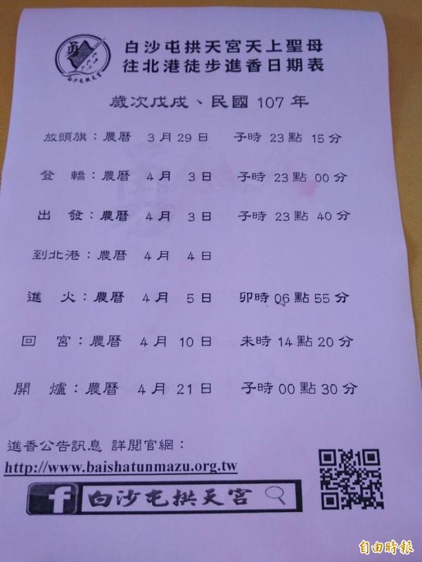 白沙屯拱天宮徒步進香,農曆4月3日出發(記者蔡政珉攝)