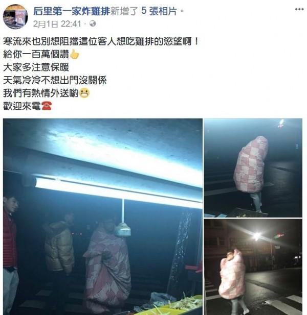 雞排店老闆將女兒拍的棉被男照片PO上網。(記者李忠憲翻攝)