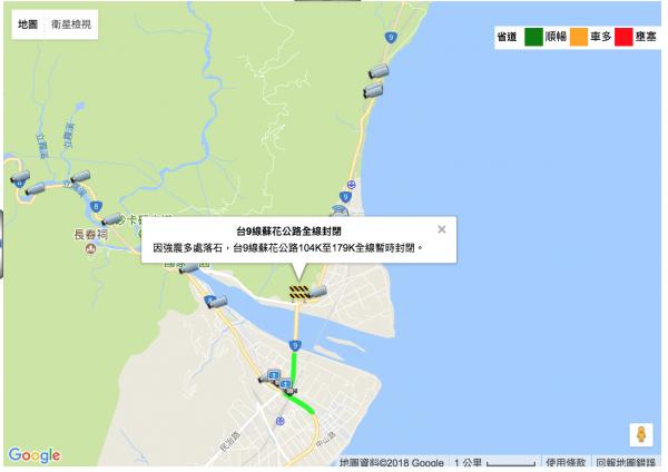 6日深夜地震後,蘇花公路多處出現落石,目前全線暫封閉。(翻攝自省道即時交通資訊網站)