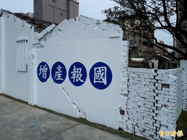 公園綠地保留過去眷村的語言「增產報國」,讓人莞爾。(記者洪美秀攝)