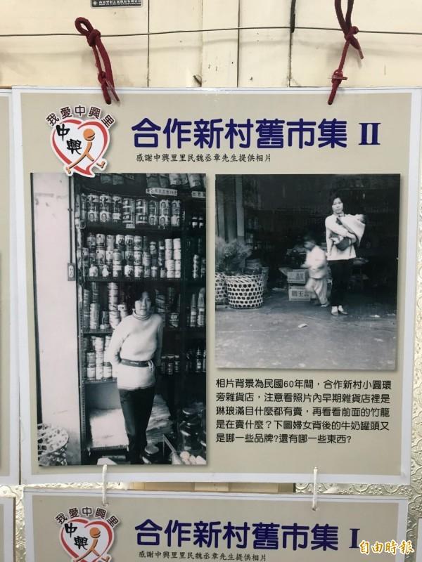 中興里老照片中,看出當年雜貨店的狀況。(記者李忠憲攝)