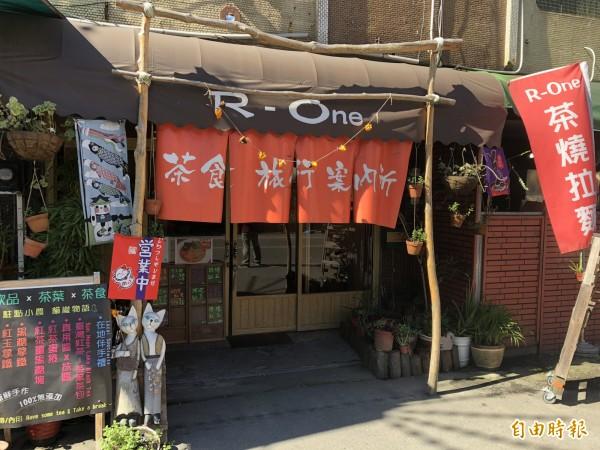 埔里鎮中正路的R-One茶食旅行案內所,推出特製茶燒拉麵。(記者佟振國攝)