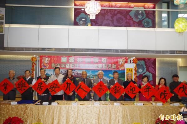 雲林縣長李進勇(右6)與11位書法名家寫下「戊戌年迎新春,人人安居樂業」,祈求雲林一整年好運旺旺來。(記者林國賢攝)