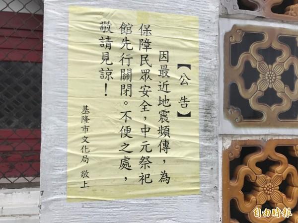 基隆市文化局公告主普壇的中元祭祀館封館。(記者盧賢秀攝)