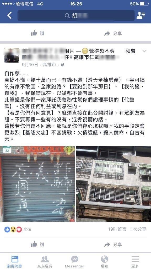 胡男在被害人的門上噴漆並上臉書恐嚇,作法惡劣(記者葉永騫翻攝)