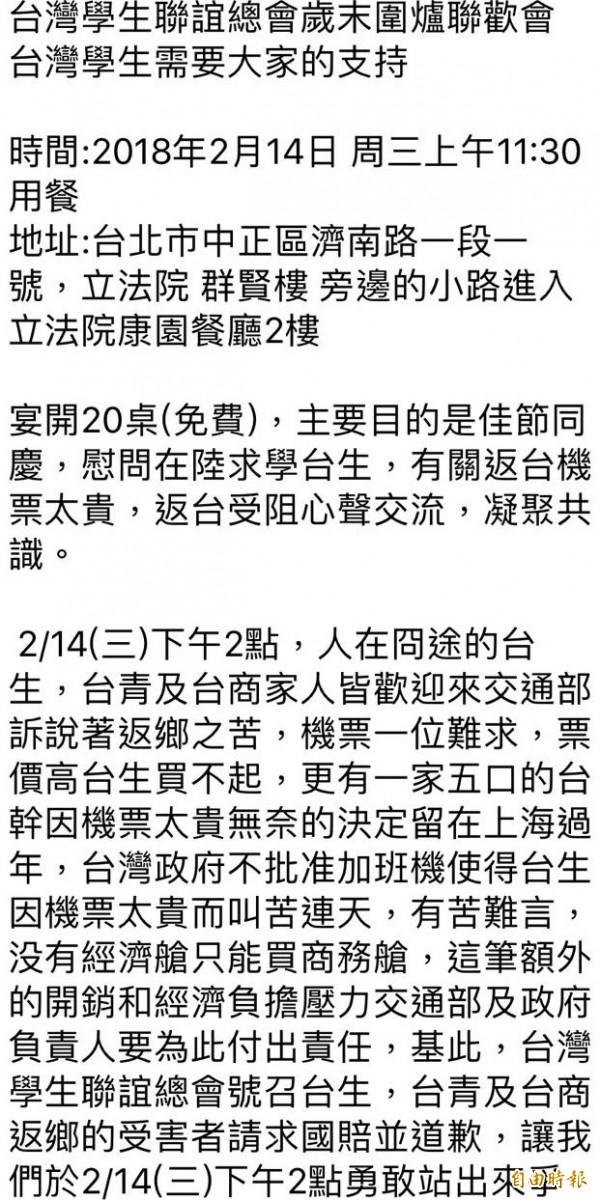 台灣學生聯誼總會在相關活動通知上註明「宴開20桌(免費)」,引發外界質疑相關費用疑是國民黨或國台辦買單?(記者鍾麗華攝)