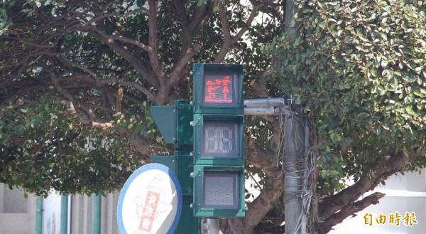屏東首創的「情侶版」小綠人今天正式在屏東街頭亮相,綠燈時小綠人情侶牽手過馬路,紅燈時盼轉換成求婚畫面。(記者李立法攝)