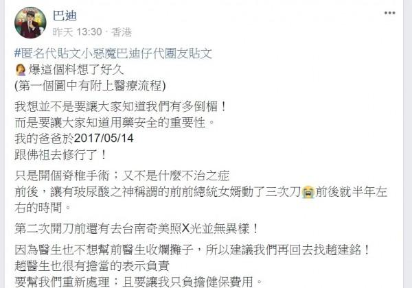家屬透過臉書社團代為貼文,指控趙建銘手術失敗。(記者邱灝唐翻攝)