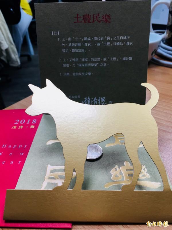 行政院的狗年紅包,有狗的立體剪裁,設計大獲好評。(記者邱燕玲攝)
