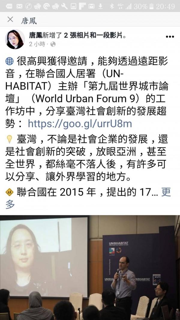 行政院政务委员唐凤获邀在联合国世界城市论坛以远端视讯发声。图取自其脸书。(记者李欣芳翻摄)