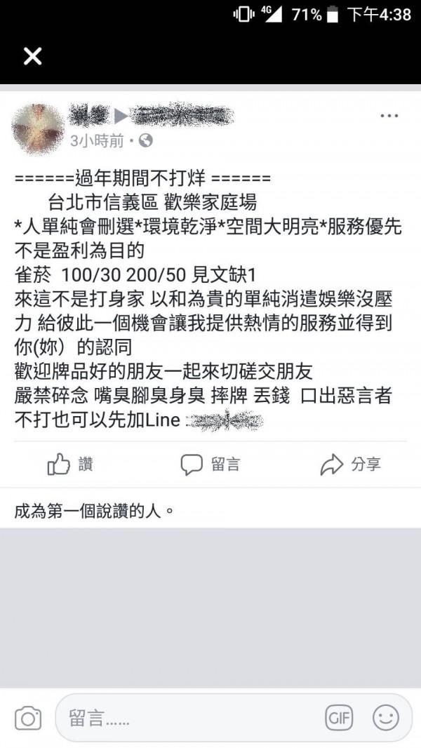警方逮捕用臉書社團號召的麻將賭場。(記者姚岳宏翻攝)