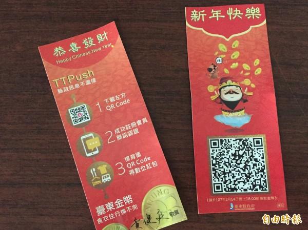 縣府春節期間每天將發出台東金幣紅包。(記者張存薇攝)