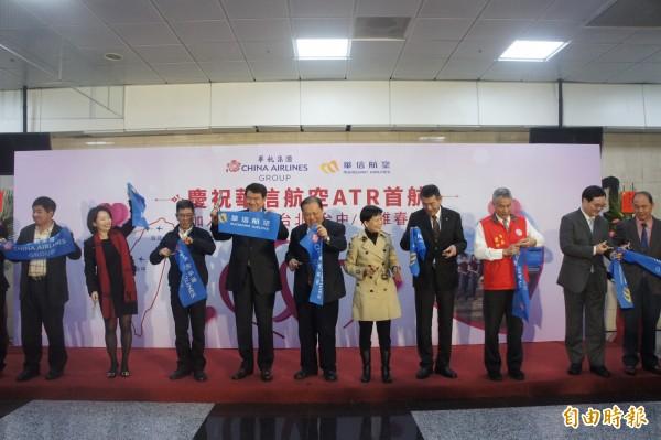 華信首航馬公,各界嘉賓舉行剪綵儀式。(記者劉禹慶攝)