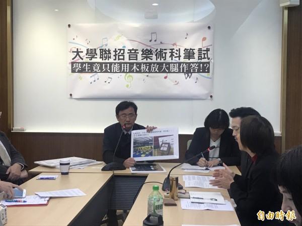 民進黨立委黃國書召開記者會,揭露大學聯招音樂術科筆試20年來都是讓考生在木板上作答。(記者蘇芳禾攝)