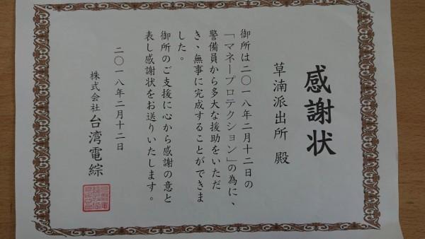 台警護鈔貼心服務,日商日文感謝狀狂讚。(記者李容萍翻攝)