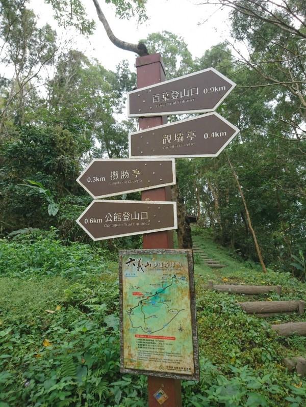 六義山登山步道指示牌。(屏林處提供)