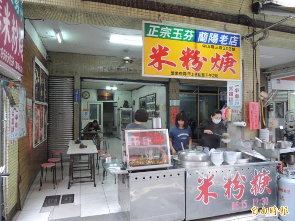 位在羅東的玉芬米粉焿,是家30多年的老店。(記者江志雄攝)
