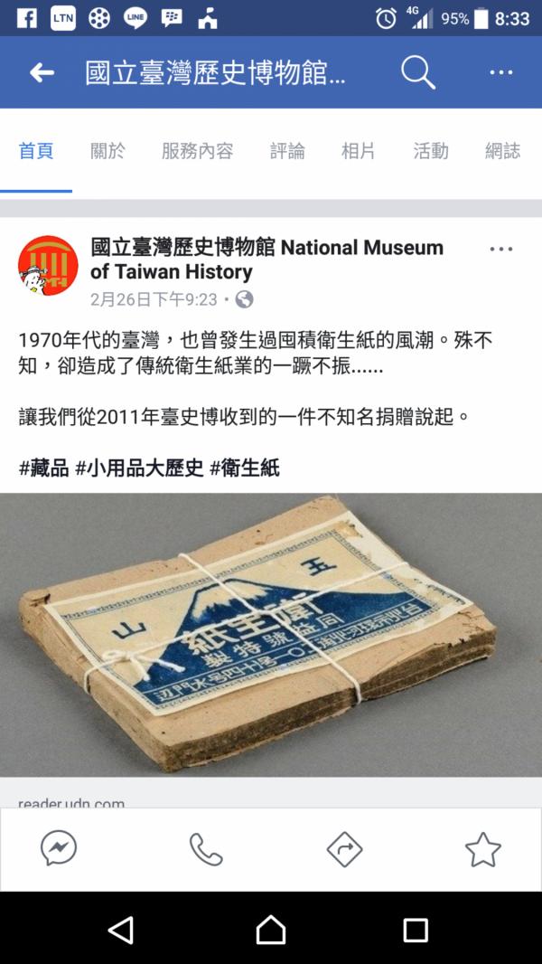 國立台灣歷史博物館以館藏文物說台灣衛生紙歷史。(記者劉婉君翻攝)(記者劉婉君攝)