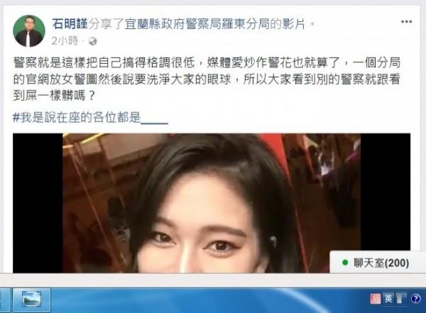 石明瑾在臉書貼文批羅東分局的正妹警影片,但不久便撤文。(圖擷取自石明瑾臉書)