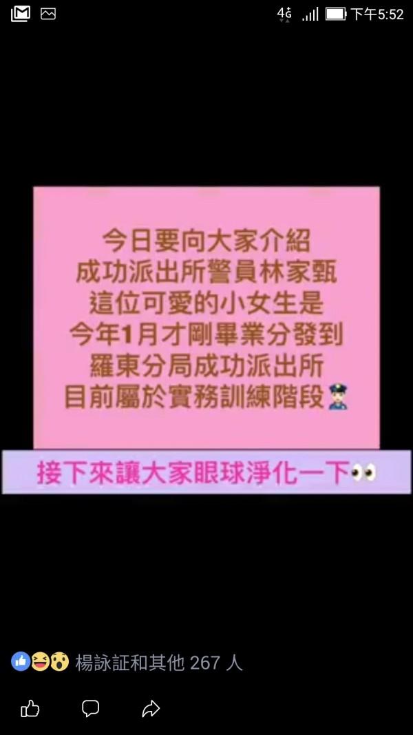 羅東分局官網PO女警林家甄影片,片頭寫上「讓大家眼球淨化一下」。(擷取自羅東分局官網)