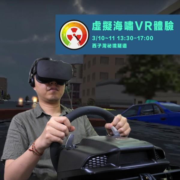 日本愛知工科大學設計海嘯VR體驗。(地球公民基金會提供)