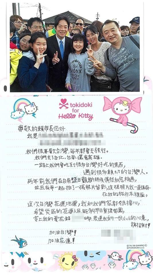 賴揆收到日本大阪女孩的信,捐款給花蓮大地震,讓賴揆感動。(圖取自賴揆臉書)