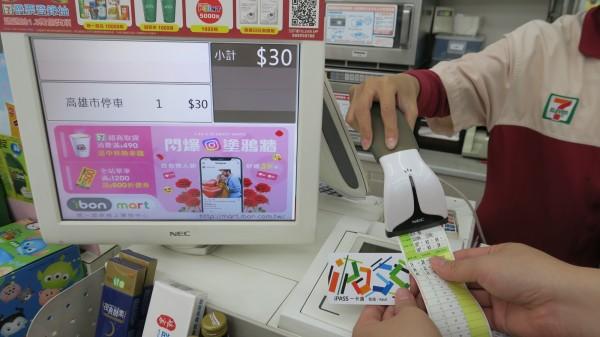 一卡通即日起可至超商繳交全國公有路邊停車費用。(一卡通提供)
