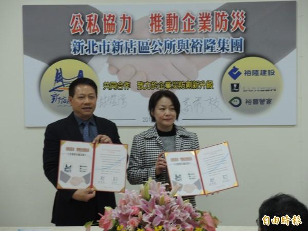 裕隆集團與新店區公所簽訂企業參與社區防災備忘錄。(記者翁聿煌攝)