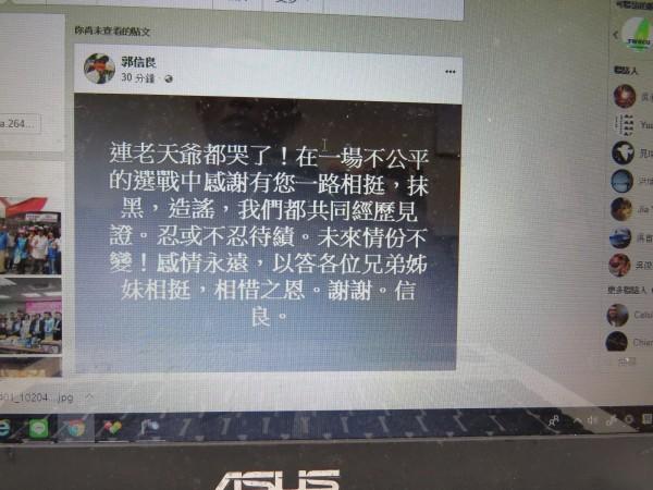 南市副議長郭信良在臉書貼文說,「連老天爺都哭了!」(記者蔡文居翻攝)
