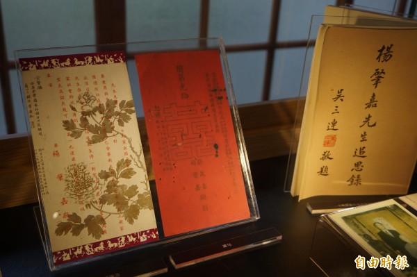 楊肇嘉先生紀念館保存富邦集團總裁蔡萬才與夫人蔡楊湘薰的結婚喜帖。(記者歐素美攝)