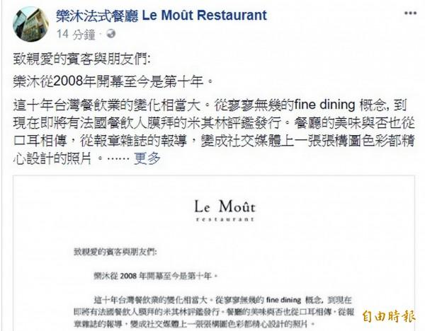 樂沐法式餐廳在臉書宣布將在今年12月結束營業。(翻攝自樂沐臉書)