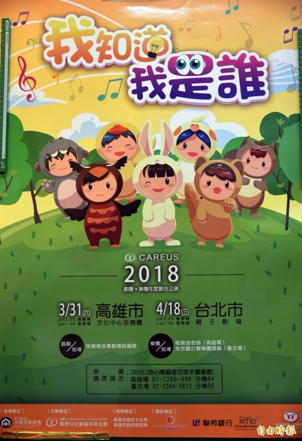 喜憨兒劇樂團今年公演「我知道我是誰」,在高雄與台北共有四場。(記者張忠義攝)