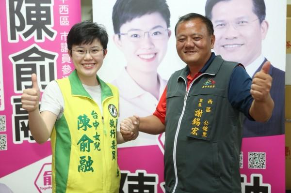 謝錫宏退出民進黨中西區市議員黨內初選,全力支持另一位參選人陳俞融。(陳俞融競選團隊提供)
