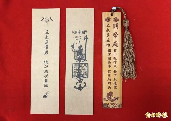 由文昌帝君加持的「追分成功書籤」,限量1000組,送完為止。(記者湯世名攝)